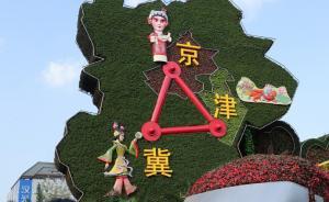京津冀协同发展规划纲要曝光,院士称北京是京津冀城市群核心