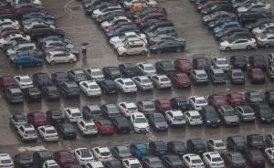 七部门发文促社会资本投资建停车设施,逐步缩小政府收费定价