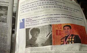 陈光标在《纽约时报》再登广告:征千名美国穷人每位300美元