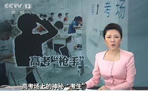 教育部公安部调查河南高考替考事件,违规学生将取消成绩