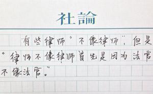 【社论】 三论司法改革