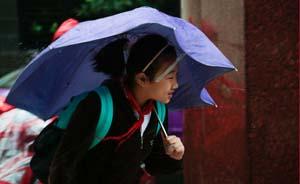 """上海拟立法明确""""遇强台风、暴雨红色预警学校立即停课"""""""
