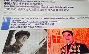 陈光标回应赴美发红包质疑:骂我的网友思想境界没到那高度