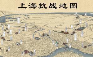上海抗战地图正式上线:35个地标唤起这个城市的抗战记忆