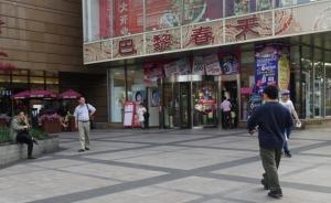 市政厅·场所|上海:街区商业的死与生