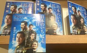 战败国日本④|8月的东京,各种历史观在书店里交汇