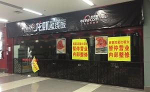 食用郑文琪龙虾盖浇饭疑似病人,经上海官方检验疑似食物中毒