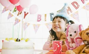 怎么给孩子办一场生日会?这份清单帮助你