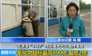 天津爆炸核心区水坑氰化物最高超标800倍,处理或需3个月