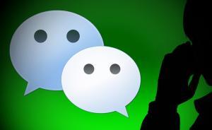 """微信朋友圈诈骗增多:熟人放""""尾单、朋友价"""",钱到手就拉黑"""