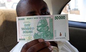 非洲媒体:中国最近3年向津巴布韦提供15亿美元贷款