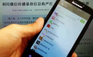 中国正拟定微信管理措施,今年关闭招嫖等有害账号2000万个