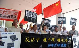 """香港有人今起组织所谓""""占中公投"""",港澳办港府称非法"""