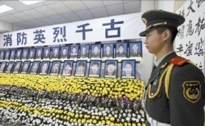 天津公安消防总队:首批确认牺牲的19名消防官兵被追认烈士