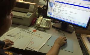 """浙江以""""互联网+政务""""便民:办理证照可网上申请、快递送达"""