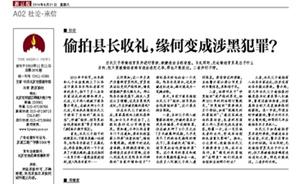 读报|村民拍县长收礼被指涉黑,媒体吁官员是否违纪也应严查
