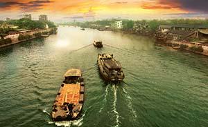 中国大运河历时8年申遗成功
