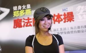 郑多燕来上海开健身中心:首次公开课遭投诉,中文商标被抢注