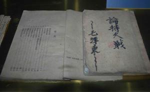 纪念抗战胜利70周年,张震上将学习《论持久战》文章再发表