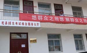 """杞县教体局领导被曝卷入替考案后,该局官网疑""""自黑"""""""