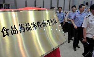 """中国新设""""食药警察"""",专门负责食药案件刑侦"""