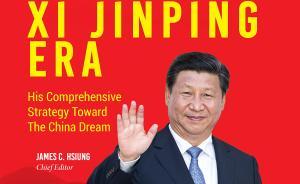 中美新常态丨《习近平时代》主编熊玠:习主席需说服美国三点