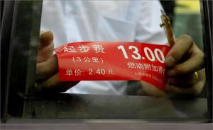 上海公布遇出租车拒载、绕道投诉电话,指导乘客如何收集证据