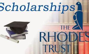 全球最难申请的罗德奖学金内地启动申请,入选者将赴牛津就读