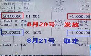 """江苏沛县两百医生接受""""免费培训""""后,数十万补贴被神秘划走"""