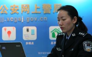 北京警方整治网络犯罪,重点打击水军与推手