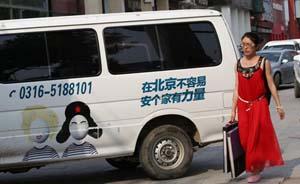 """三环,五环……北京终于摊到""""七环""""了"""