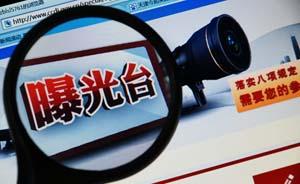 住酒店,办婚宴,上海通报两起违反中央八项规定典型案例