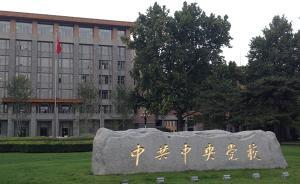 特稿|当马克思遇见中国传统文化:中央党校的博雅教育新尝试