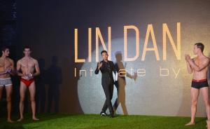 对话林丹:看着自己的内裤品牌面市,感觉像第一次拿世界冠军