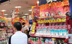 """2015年10月2日,日本东京, 中国游客在银座商圈购物。商家打出""""国庆节快乐"""",据日本《产经新闻》报道称,近日,日本各大百货商场,相继推出主要面向访日旅游者的限时日用品柜台。尤其希望吸引的顾客是享受国庆小长假的中国访日游客。CFP 图"""