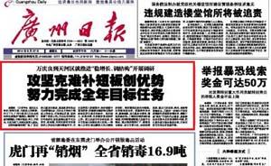 读报|中纪委速擒万庆良技惊四座,闪电打虎成常态