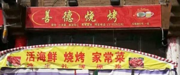 """青岛重拳处置""""天价虾"""":市北区市场监管局主要负责人被停职"""