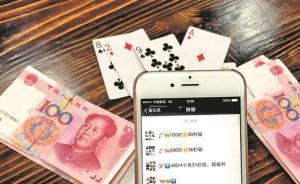 27岁女子利用微信设循环抢红包赌局,涉嫌开设赌场罪被刑拘
