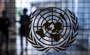 联合国拟大幅增加中国会费,专家:会费应按相应规章程序计算