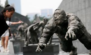 南京大屠杀档案申遗发起人:拟调查受害史将战争创伤更具象化