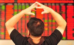 周一A股大涨:沪指放量大涨逾3%,创业板涨近5%