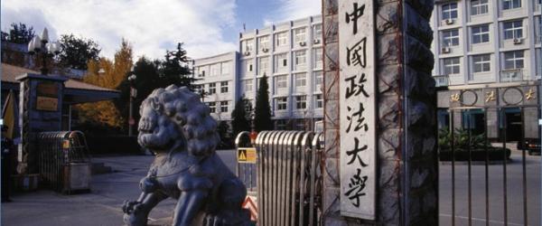 """中国政法大学回应""""教授被举报论文抄袭"""":将启动调查程序"""