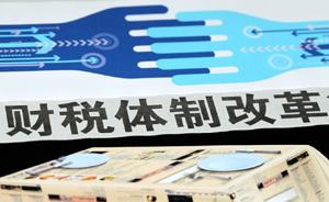 中央政治局审议通过财税体制改革总体方案:这是场硬仗