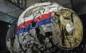 直击|MH17空难发布会展示残骸复原机身,驾驶舱密布弹孔