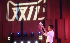 """马云宣布启动今年双11:""""对中国经济非常乐观"""""""