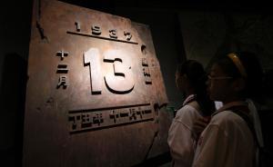 南京大屠杀档案入选记忆名录,日本竟威胁减停教科文组织经费