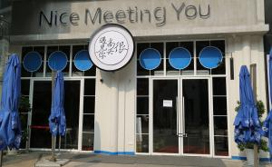 未取得执照就试营业,韩寒在宁波开的餐厅被罚没28万余元