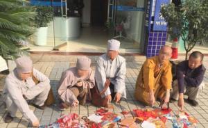5人组团假扮尼姑和尚专骗空巢老人,被重庆警方教育后释放