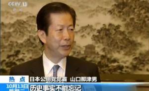 """日公明党首参观抗战纪念馆,""""想对历史和两国关系有新认识"""""""