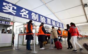 浙大学生诉昆明铁路局获回应,专家:铁路部门应废止霸王条款